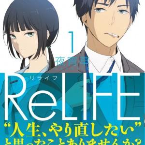ReLIFE (アース・スター コミックス)