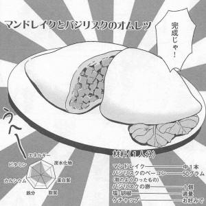 ダンジョン飯 レビュー03