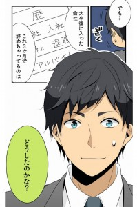 ReLIFE 紹介01