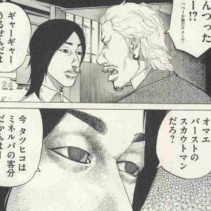 新宿スワン 紹介02
