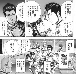 テラフォーマーズ 紹介01