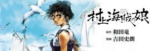 村上海賊の娘