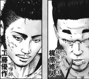 喧嘩稼業 紹介02