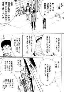 のりりん 紹介03