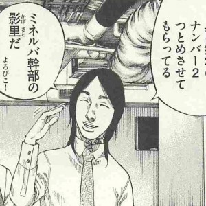 新宿スワン 紹介01