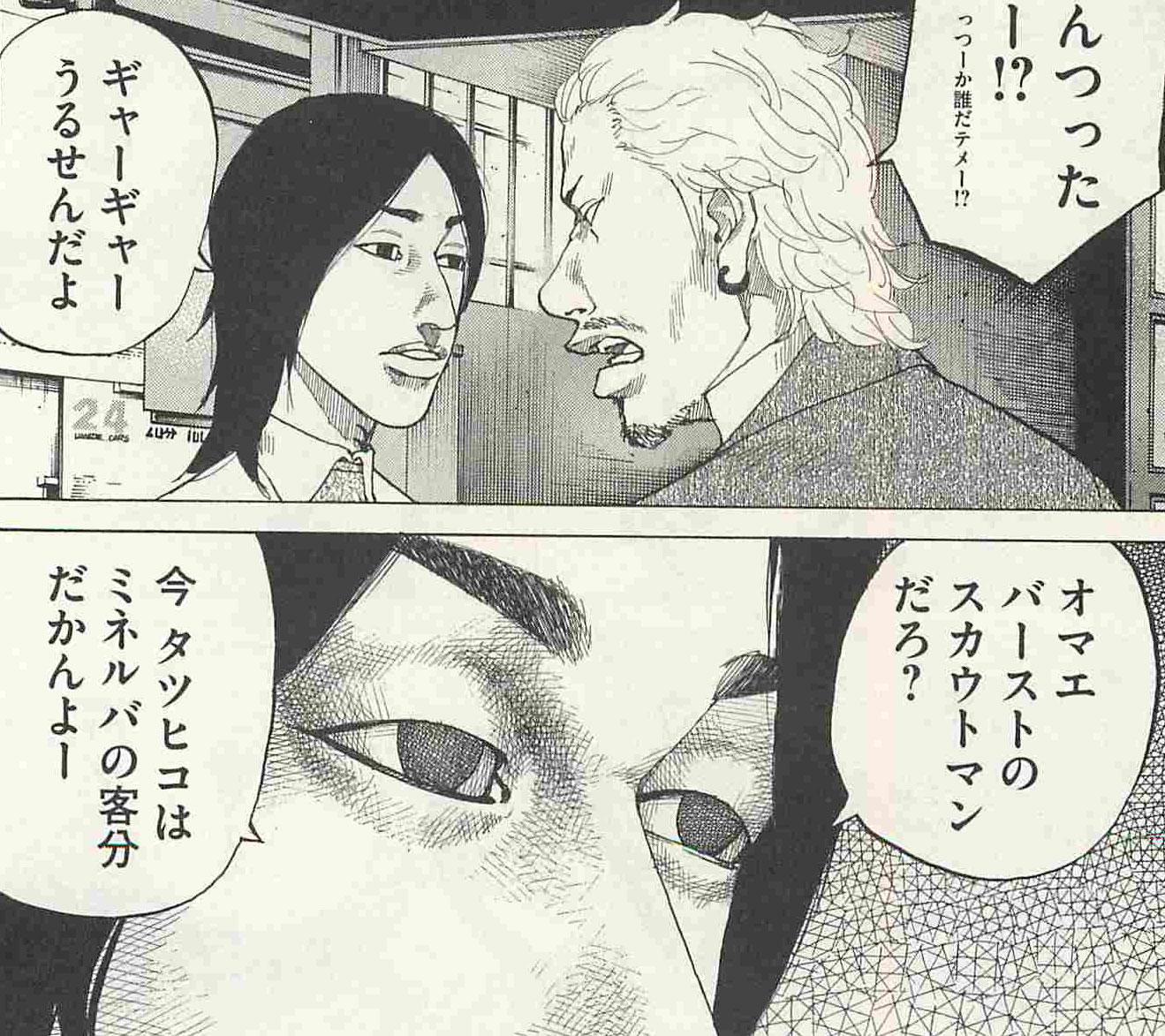 新宿 スワン 漫画
