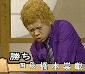 橋本崇載棋士01